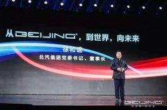 """北汽全新品牌""""BEIJING""""正式发布 全面转向电动化"""