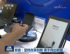 《新闻联播》系列报道:科大讯飞智能办公本创新前行