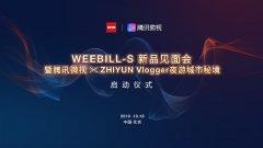 ZHIYUN在北京召开WEEBILL-S见面会 加入全域POV模式