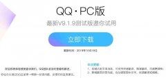 腾讯QQ PC版内测版9.1.9更新 可支持快速精准翻译