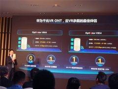 华为发布业界首款基于AI千兆VR ONT产品OptiXstar V系列