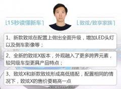 广汽丰田新款致炫上市 官方指导价7.78-10.58万