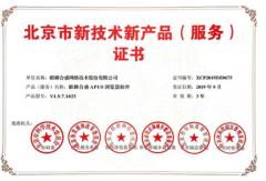 第十批北京市新技术新产品名单公