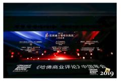 """2019""""拉姆-查兰管理实践奖""""入"""