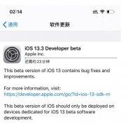 苹果iOS 13.3 beta 1开发者预览