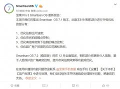 坚果Pro 3 Smartisan OS 7.1版本