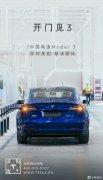特斯拉官方预热中国制造Model 3