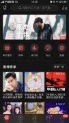 网易云音乐App更新 可单独开启夜间模式