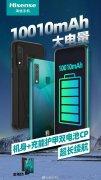 海信金刚6手机入网工信部 机身内置5510mAh电池