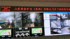 中国移动和华为在山东黄金矿业实