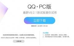 腾讯QQ PC版9.2.1内测版更新 新