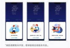 华为官方详解EMUI10用机姿势提醒