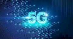 山东联通开通全球首个5G共建共享