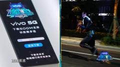 vivo X30关键配置确认 拥有极速5