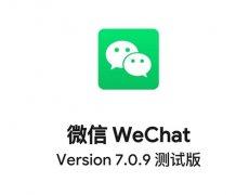 微信发布安卓版7.0.9内测版更新