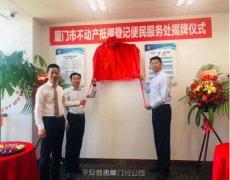 厦门市不动产抵押登记便民服务处在平安普惠厦门受理中心正式揭牌