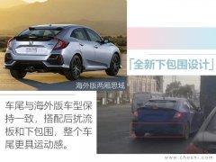 思域两厢版将于4月北京车展亮相 5月投产或上市
