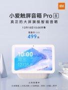 小爱触屏音箱Pro 8开启预售 将于12月18日正式开卖