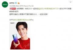 OPPO官宣肖战为OPPO Reno3 Pro 5G手机代言人 支持视频超级防抖