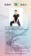 深圳魅力新歌声文化传媒 声乐老