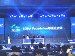 SODA Foundation 中国区正式启动 助力企业快速云化转型