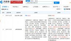 哈��出行CEO杨磊卸任公司法定代