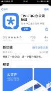 腾讯TIM iOS版赶在2019年最后迎