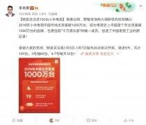 李肖爽称2019年小米电视中国市场出货量破1000万台