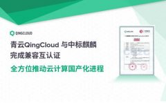 QingCloud云平台可完全兼容并支持中标麒麟操作系统