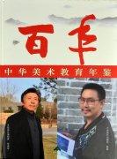 著名油画家靳尚谊、范迪安和陈健