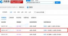刘强东卸任拍拍网关联公司总经理一职 李娅云卸任监事