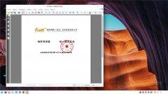 福昕OFD版式办公套件软件与国产