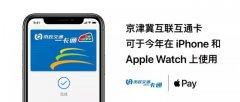 Apple Pay将于今年上线京津冀互