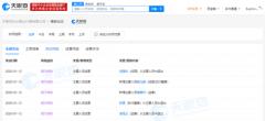 刘强东卸任天津京东云海云计算有限公司高管 戢凡峰接任