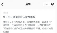 微信订阅号灰度测试付费图文功能 已有部分用户收到测试邀请