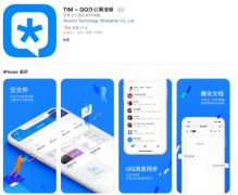 腾讯QQ办公简洁版TIM iOS版2.5.2更新 修复一些BUG