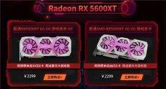 MD RX 5600XT显卡发售 售价最低为2299元