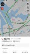 网友可使用地图导航查询道路管控
