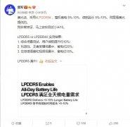 雷军发布LPDDR5 vs LPDDR4X实测