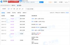 刘强东卸任京东物流全资子公司总经理一职 张�卸任执行董事