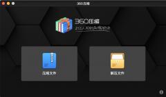 360压缩macOS尝新版发布 极简设计、支持快捷压缩/解压