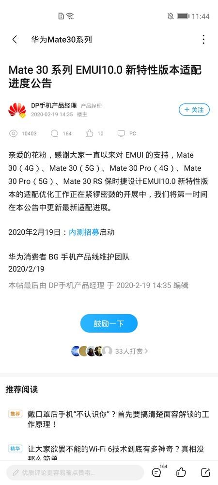 华为Mate30系列内测公告
