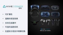 HTC发布三款全新虚拟现实系列产品 Vive Cosmos搭载六摄像头面板
