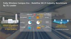华为发布HiCampus园区解决方案 实现全光网络和全智能业务