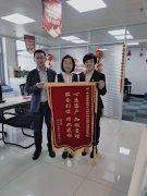 平安普惠山东分公司热心服务感动客户