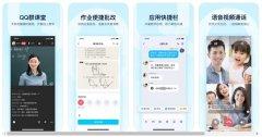 """腾讯QQ iOS版8.2.7正式版更新 群聊新增""""群课堂"""""""