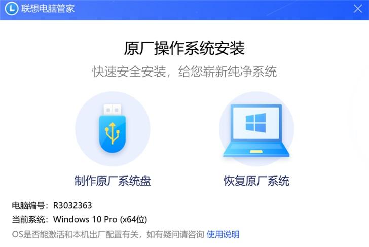 联想已公布原厂Windows 10系统镜像
