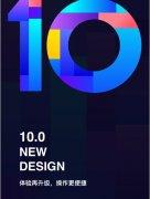 百度网盘HD iPadOS版10.0更新 相册、音频、笔记、消息等N多全新服务