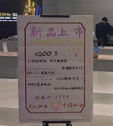 iQOO 3线下门店海报曝光 内置4440mAh电池