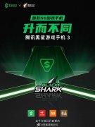 腾讯黑鲨游戏手机3全平台开启预约 搭配UFS3.0+LPDDR5存储组合